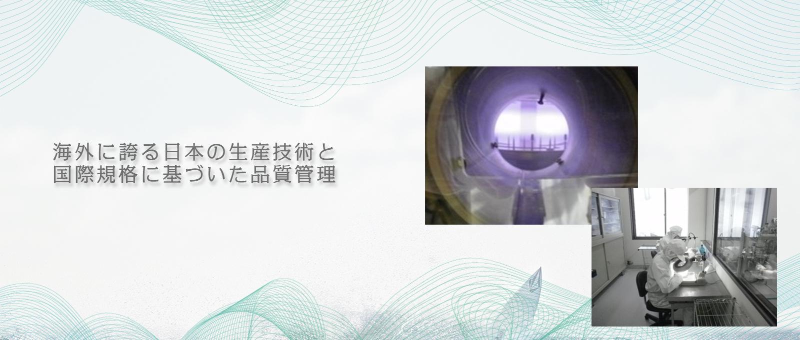 海外に誇る日本の生産技術と国際規格に基づいた品質管理
