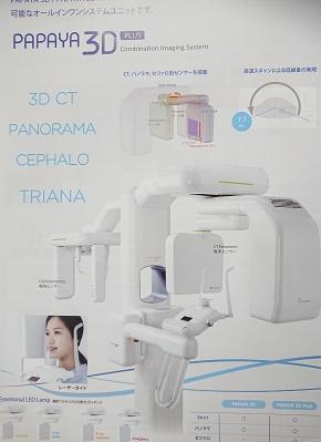デジタルパノラマレントゲン PAPAYA3D